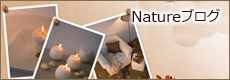 Natureナチュールブログ /></a> <a href=