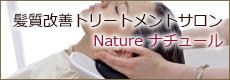 Natureナチュール美容室<公式>