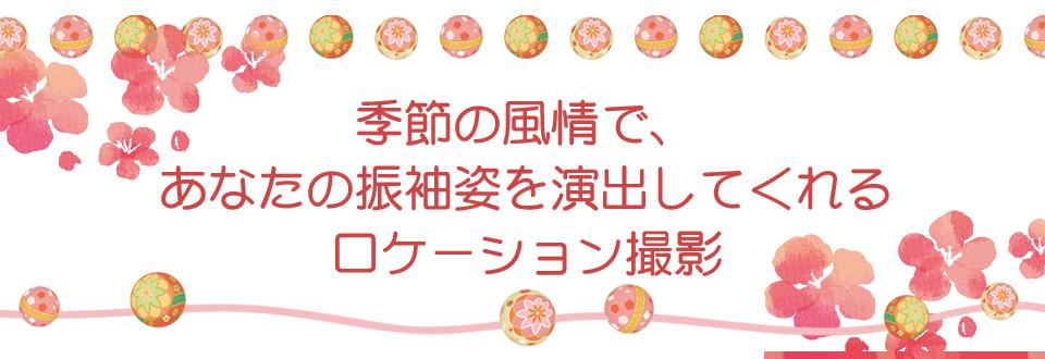 住之江区ナチュール美容室にて卒業式 袴  成人式 振袖物コーデからレンタルまでトータルであなたの門出を演出してくれます。