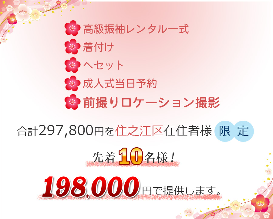 198,000円で提供します。