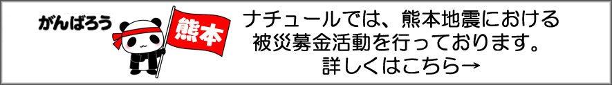 ナチュールでは熊本地震における被災募金活動を行っております。