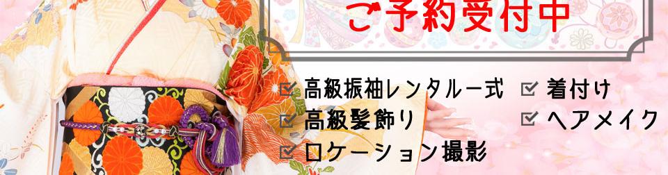 振袖レンタル・着付け・ヘアメイク・ロケーション撮影・住之江区