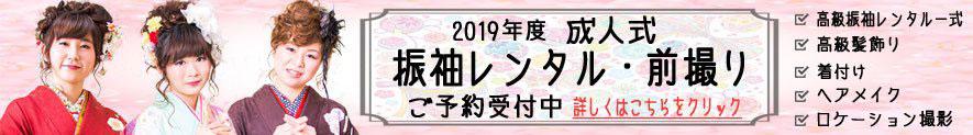 2018年度 成人式 振袖レンタル 撮影・予約受付中!