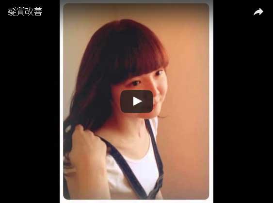 髪質改善の過程をを動画しました。