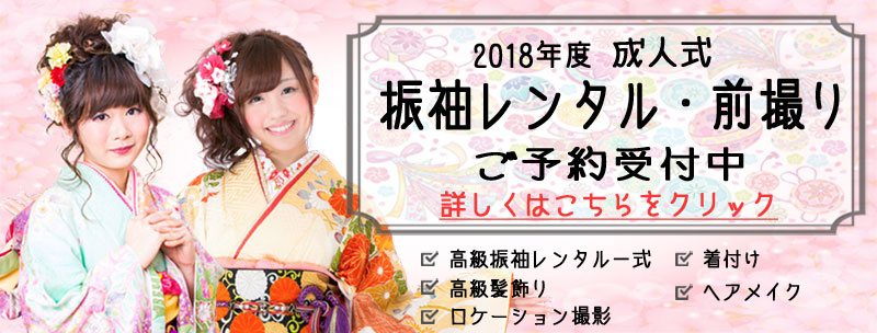 2017年度 成人式 振袖レンタル 撮影・予約受付中!
