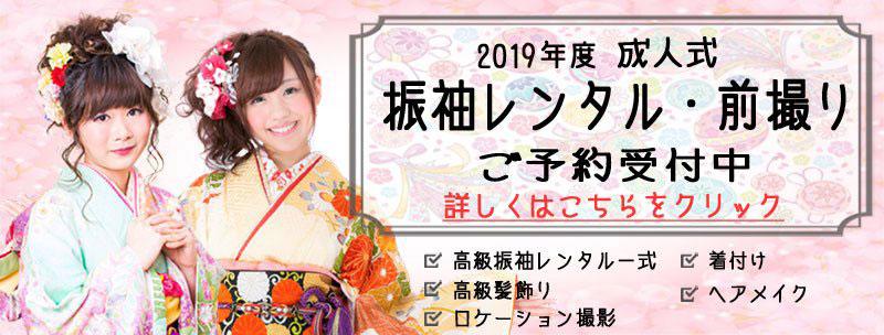 2019年度 成人式 振袖レンタル 撮影・予約受付中!